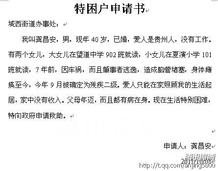 助学活动中一学生家长被拒绝的特困户申请书