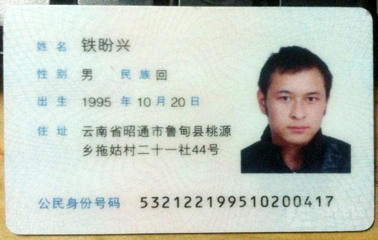 中奖号码_满18岁的身份证号码