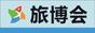 义乌旅游商品博览会